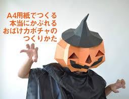 かぼちゃの作り方