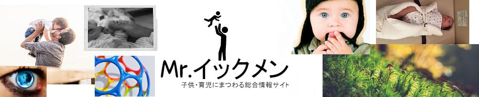 子供・育児にまつわる総合情報サイト−Mr.イックメン